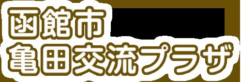 函館市亀田交流プラザ